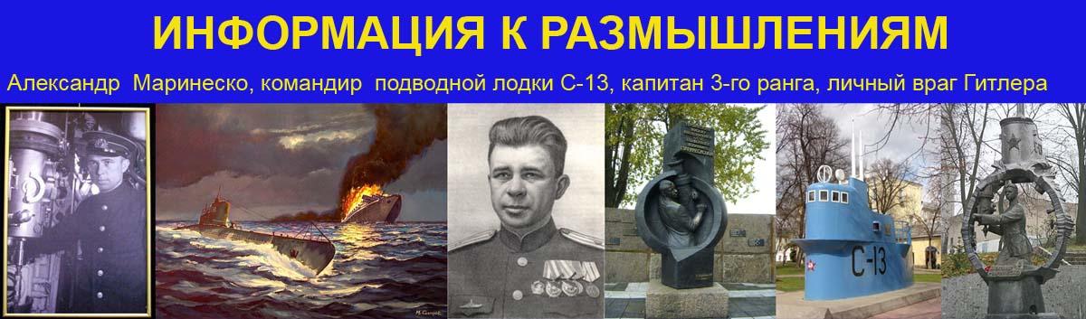рассказы командира подводной лодки