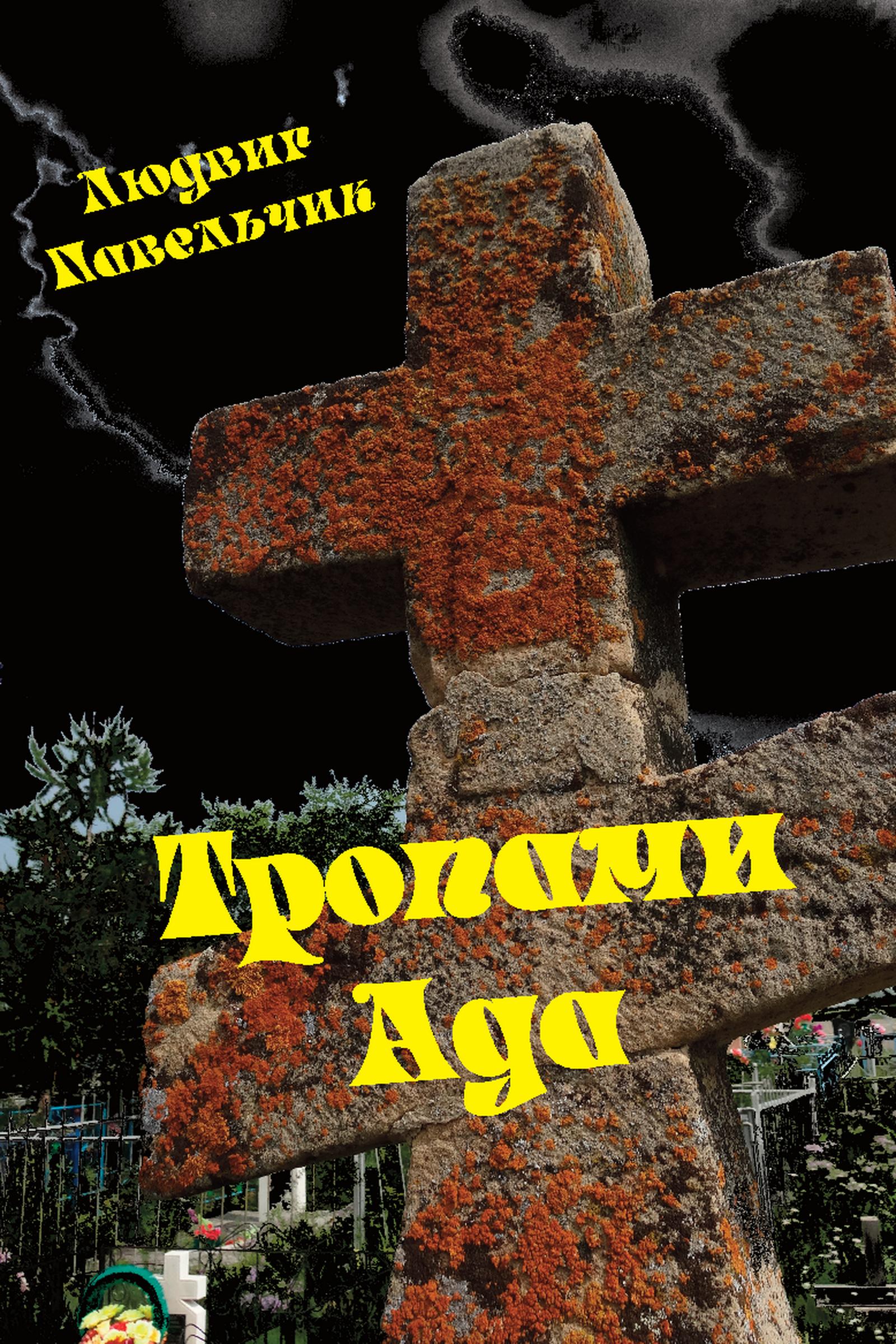 book εηικός εαικός τύπος 1915